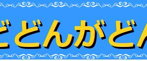 1:槻川  --・ 武蔵嵐山
