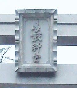 香取神宮 参詣・