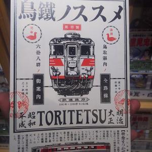 1/24 鳥取県作成の鉄道観光ガイド「鳥鐡のススメ」、新橋の鳥取県アンテナショップでもらってくるの話