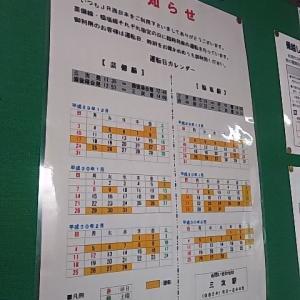 芸備線臨時列車運転日 2018年1-2月