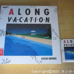【音楽】「先着特典付」A LONG VACATION VOX(完全生産限定盤)を開封しました!