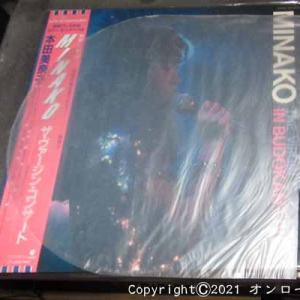 【音楽】レコード鑑賞「MINAKO IN BUDOKAN THE VIRGIN CONCERT」
