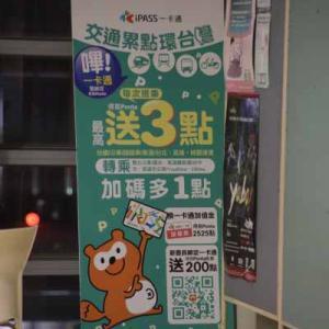 【海外旅行】台湾旅行へ行って来ました! ㊱ 「36」   [今日はマリモの日]