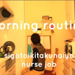 【動画】パート主婦(看護師)朝のルーティーン