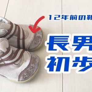 【動画】12年前の靴を今も大切に持っている母