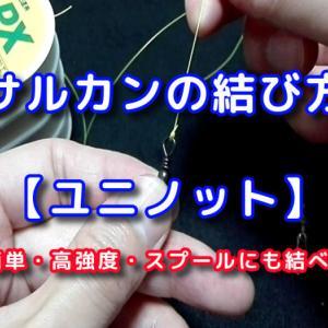 【ユニノット】サルカン(スイベル)やスプールの結び方