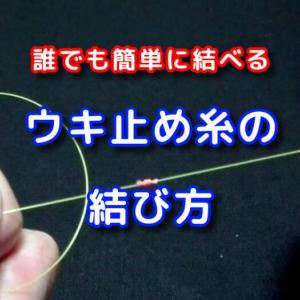 ウキ止めの糸の結び方(ウキ止めの作り方)