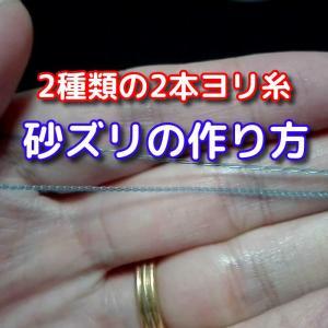 【砂ズリ】2本ヨリ(2本撚り糸)の作り方