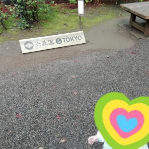 子連れお出かけ★六義園 @駒込