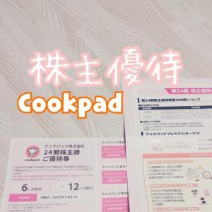 【株】終了→クックパッド貰ってくださーい!