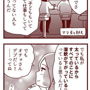 溜-飲!(大塚明夫ボイスでYOU WIN!風に)