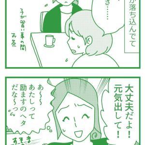 励ますのヘタ/聖子ちゃん