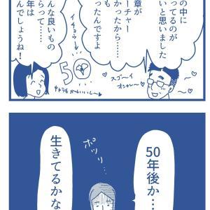未来を憂う女(ひと)