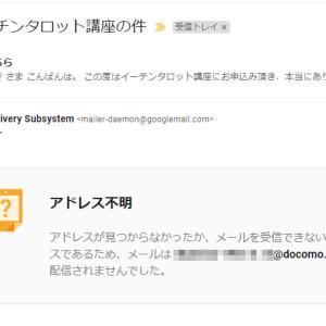 【業務連絡】イーチンタロット講座にお申し込みのN・S様へ