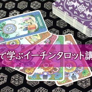 【イーチンタロット講座】東洋占術に魅力を感じています