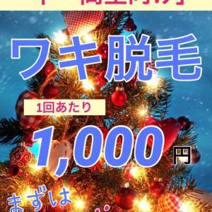冬休み脱毛キャンペーン企画✨スタート!!