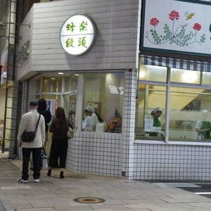 蜂楽饅頭(天文館)