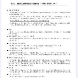 ◆特別定額給付金(10万円)の支給は、神奈川県内トップのスピードで開始されます!