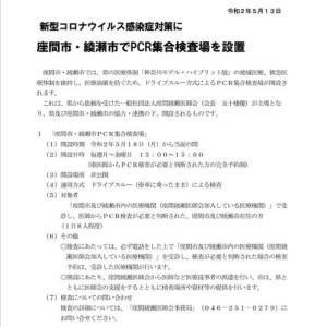◆綾瀬市でも医師会によるPCR検査が18日から始まります!