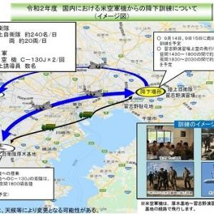 ◆わざわざなぜ? 横田基地の米軍機が厚木基地に来て千葉の陸上自衛隊員を搭乗させるの?