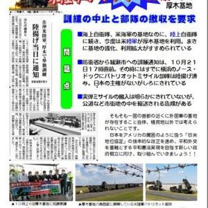 ◆米陸軍が厚木基地でミサイル防衛訓練~陸自のパラシュート降下訓練での利用に続き【基地強化に抗議】