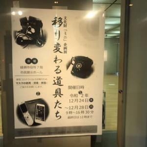 ◆市役所7階の「移り変わる道具展」でいくつかの発見!?~28日まで開催