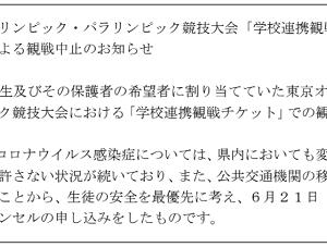 ◆綾瀬市も教育委員会が生徒を引率して実施するオリンピック観戦を中止にしました