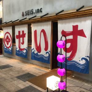 北海道2019年8月 ☆酒と銀シャリ せいす