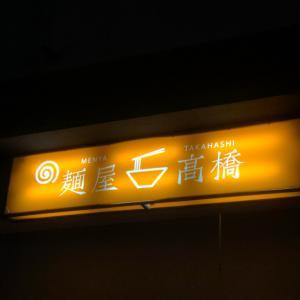 北海道2019年8月 ☆麺屋 高橋