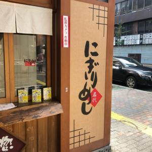 北海道2019年8月 ☆にぎりめし