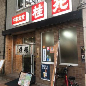 北海道2019年8月 ☆中華食堂 桂苑
