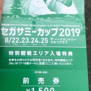 北海道2019年8月 ☆セガサミーカップ2019