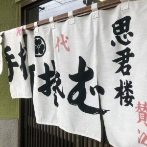 北海道2019年8月 ☆手打ちそば 思君桜