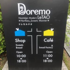 北海道2019年8月 ☆ドレモルタオ