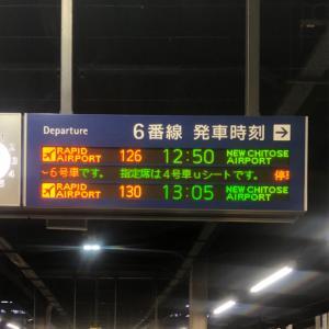 北海道2019年8月 ☆空港へ移動