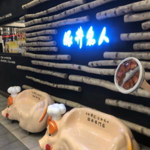 北海道2019年8月 ☆豚丼名人ドライブインいとう