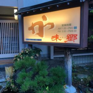 長野2020年8月 ☆味郷