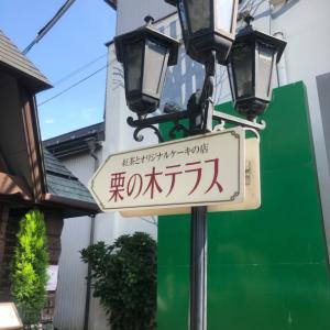 長野2020年8月 ☆栗の木テラス