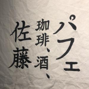 札幌2020年11月 ☆パフェ、珈琲、酒、佐藤