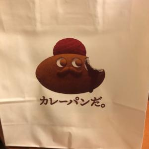 札幌2020年11月 ☆カレーパンだ