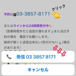 HPやブログの電話番号から直電!