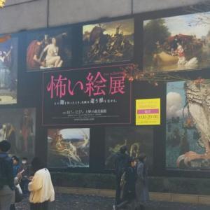 『怖い絵展』行ってきました。