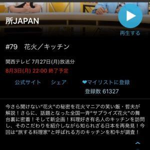 """""""所JAPANに電鍋が登場!電鍋で日本のキッチン超革命☆"""""""