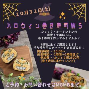 募集!鹿嶋市にてハロウィン当日に飾り巻きずしワークショップ!