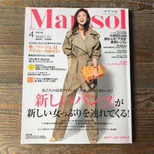 46歳の私が一番好きな雑誌