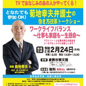 働き方改革トークショー@倉敷