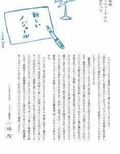 晴耕雨読日記 2019年(令和元年)10月15日 火曜日 私は平平凡凡なのですが