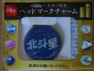 鉄道おまけ~YEBISU×日本の鉄道 ヘッドマーク チャーム「北斗星」