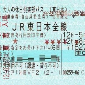 由利高原鉄道鳥海山ろく線の旅1~いざ羽後本荘駅へ