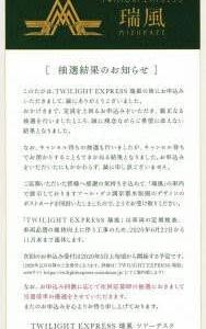 晴耕雨読日記 2019年(令和元年)12月11日 水曜日 開けずとも分かる残念なお知らせ